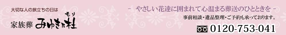 みゆき乃杜 熊本県熊本市南区の斎場・葬儀場(みゆきのもり)